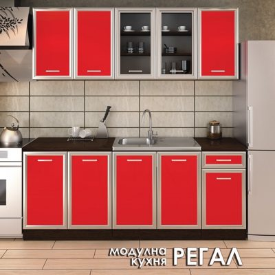Модулна кухня Регал