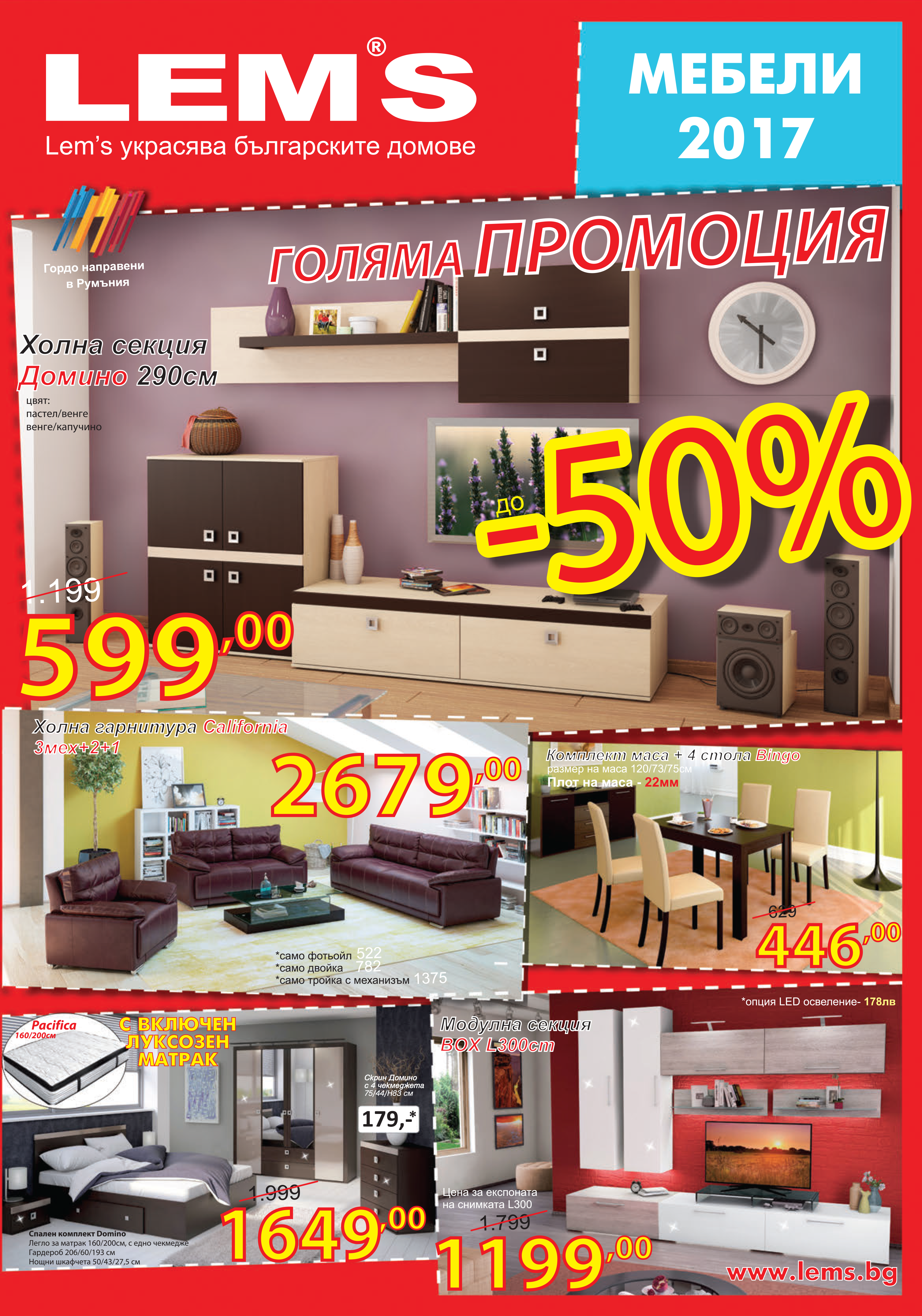 Мебели в Пловдив - Брошура Лемет