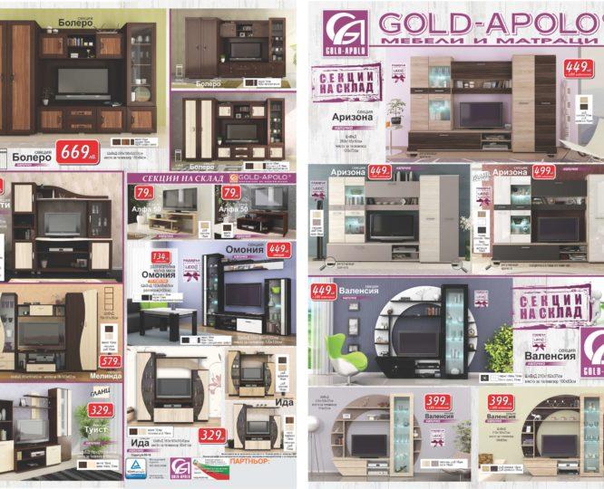 Мебели в Пловдив - Брошура Секции Gold Apolo