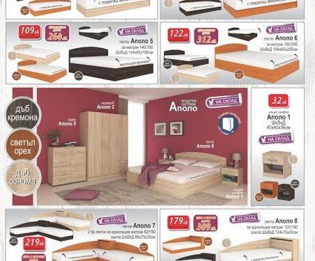 Мебели в Пловдив – Брошура Gold Apolo Модулни Системи