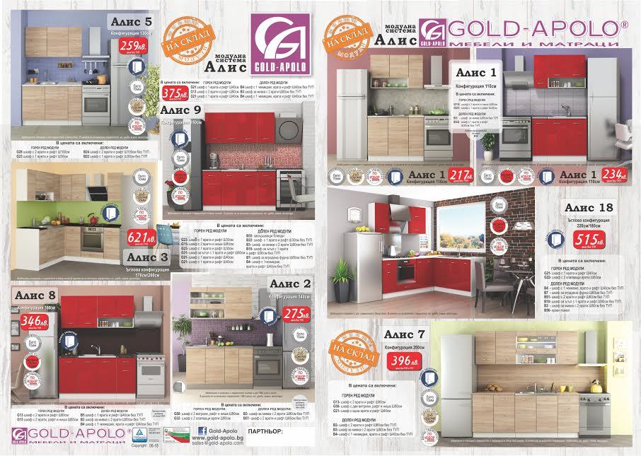 Мебели в Пловдив - Брошура Gold Apolo Alis