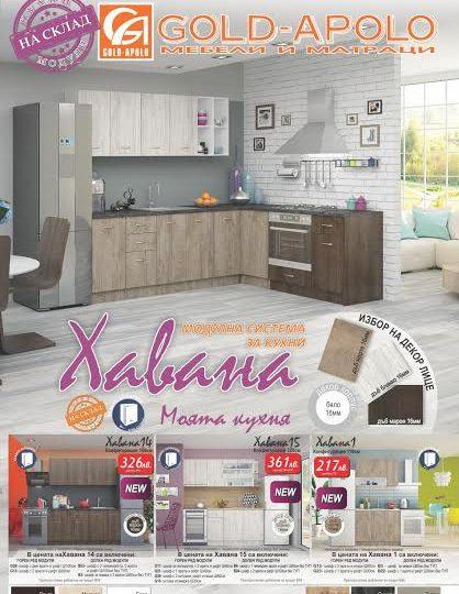Мебели в Пловдив - Брошура Gold Apolo Havana