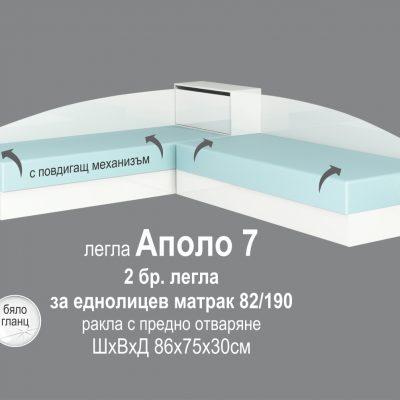 Легло Аполо 7