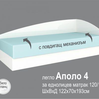 Легло Аполо 4