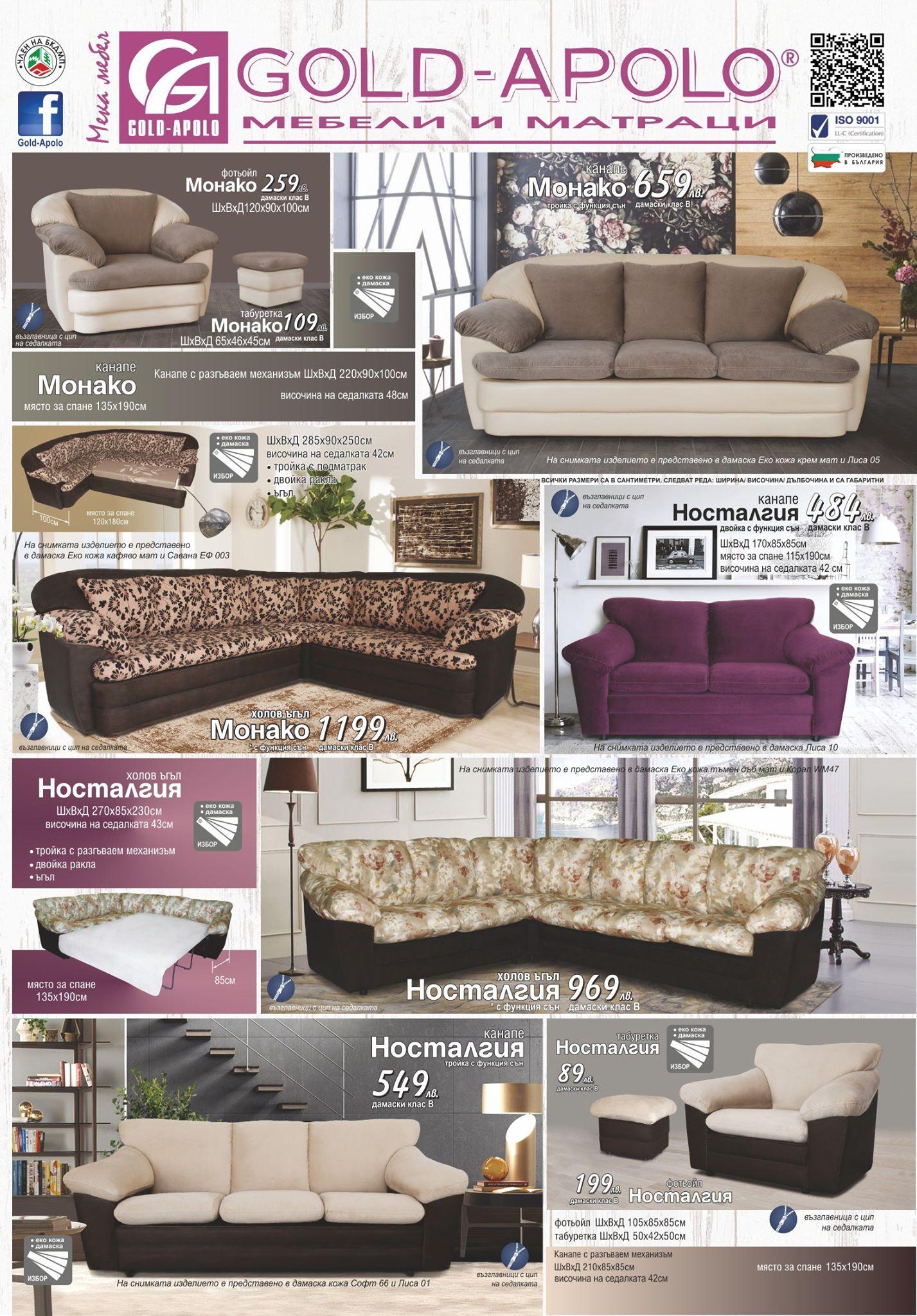 Брошура мека мебел на Голд Аполо