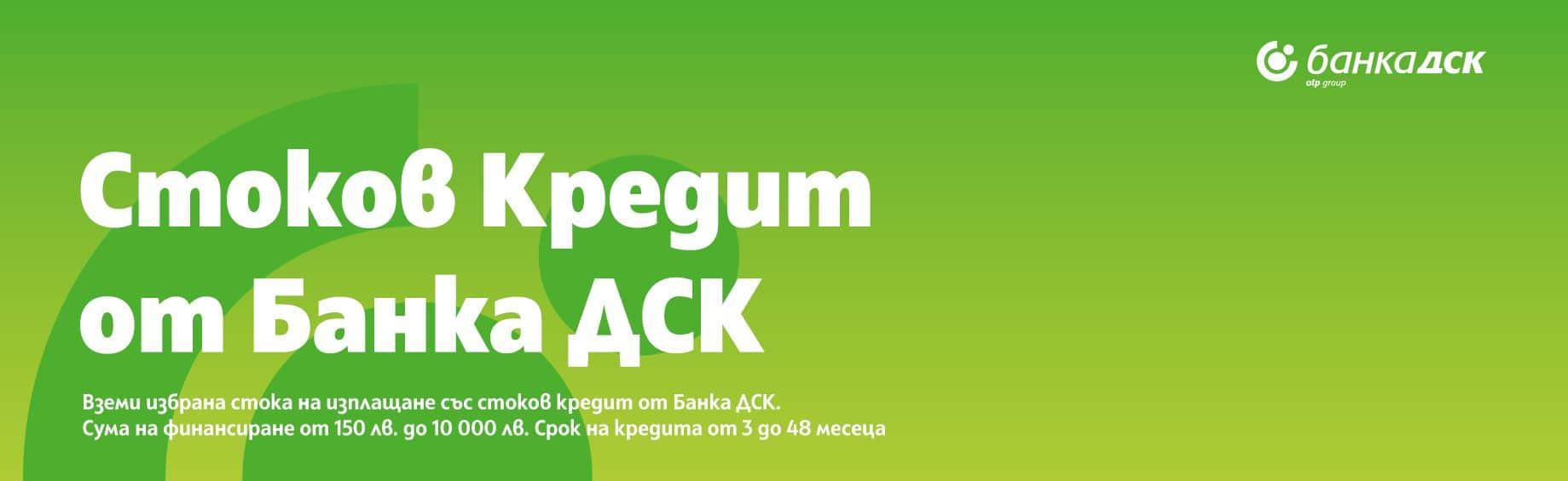Стоков кредит от Банка ДСК