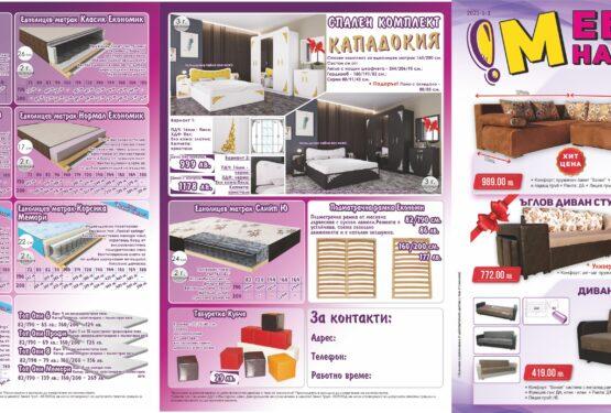 Брошура - Мебели на склад