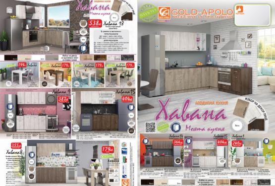 Модулни кухни - Брошури 2021