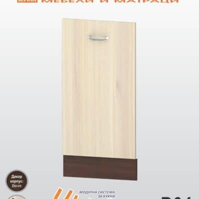 Врата за съдомиялна с цокъл Ирис B64