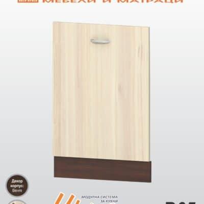 Врата за съдомиялна с цокъл Ирис B65