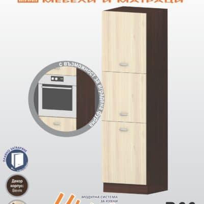Колонен шкаф Ирис B66